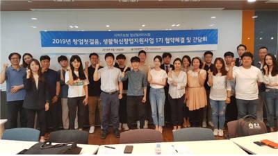 대전창조경제센터, '창업첫걸음 생활혁신창업지원사업' 1기 16팀 선정