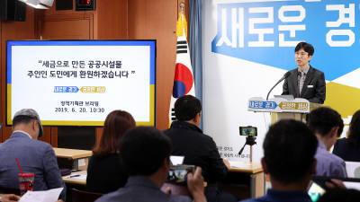 경기도, 광장·강당 등 공공시설물 도민에 개방