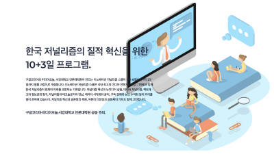 구글 이노베이션 저널리즘 스쿨 2019 개최
