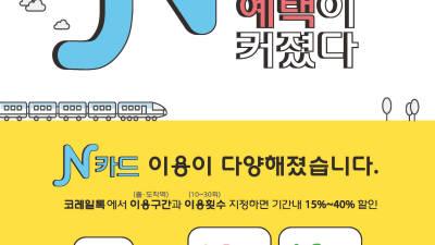 코레일, 7월부터 'KTX N카드' 혜택·종류 확대