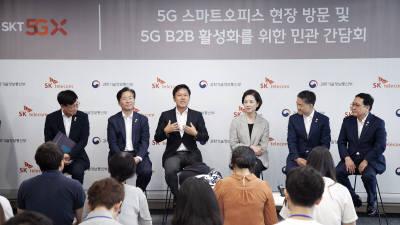 """유영민 """"5G 지원하려면 정부 '참신한 상상력' 필요...5G 기술 알아야"""""""