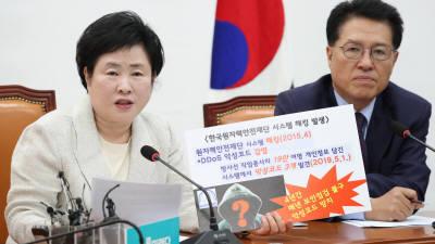 19만명 개인정보 해킹당하고도 4년간 모른 한국원자력안전재단