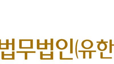 법무법인 태평양, 27일 판교 스타트업캠퍼스서 '스타트업과 투자' 세미나
