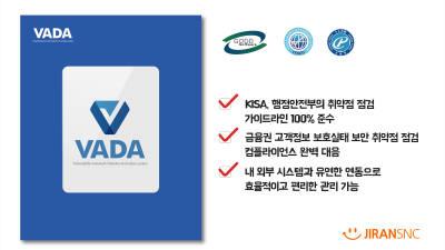 [2019 상반기 인기상품]품질우수-지란지교에스앤씨/IT솔루션/VADA