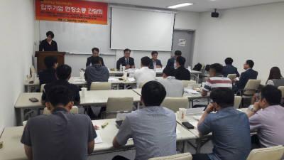 광주전남중기청, 송원대 입주기업과 '현장소통의 시간'