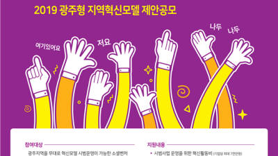 광주창조경제혁신센터, 내달 3일까지 '광주형 지역혁신모델 제안' 추가공모