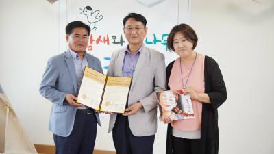 오송첨단의료산업진흥재단, 오송지역아동센터에 아동도서 기부