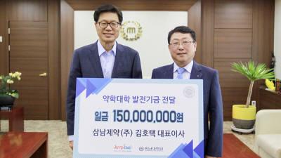 삼남제약, 충남대에 약학대학 발전기금 1억 5000만원 기부
