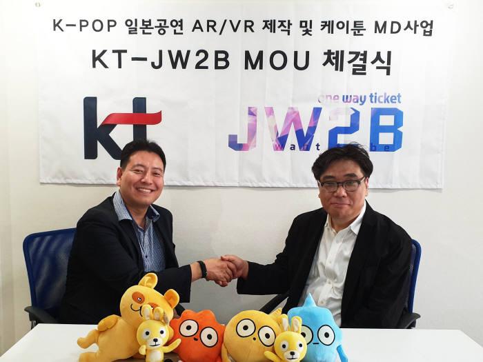 협약식에 참석한 KT 콘텐츠플랫폼사업담당 전대진 상무(왼쪽)와 JW2B 고광원 대표(오른쪽)가 기념 촬영을 하고 있다.
