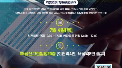 SK텔레콤, 협력사 채용 박람회 개최