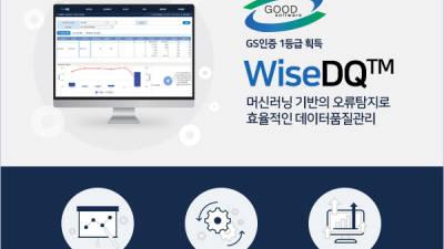 위세아이텍, `와이즈디큐 V 5.0' GS인증 1등급 획득
