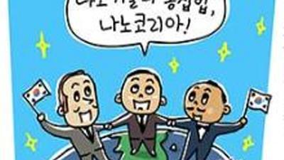 한국에서 열리는 세계의 나노기술 축제, 나노코리아(1)