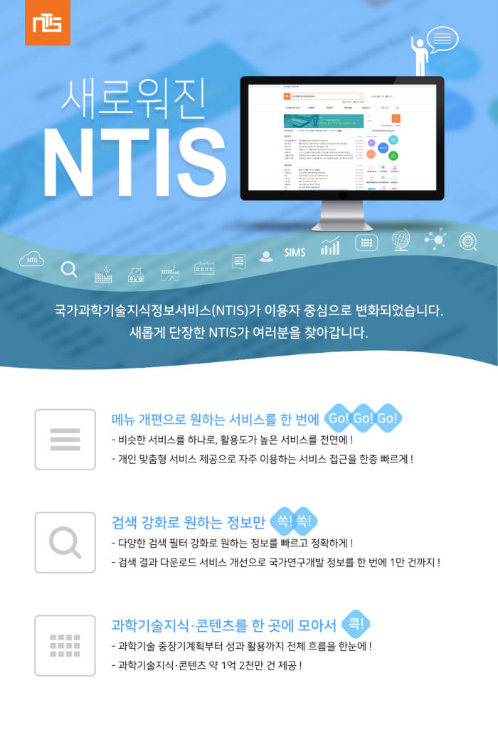과기정통부, NTIS 정보활용경진대회 개최