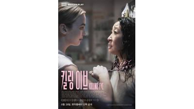 왓챠플레이, 두 번째 독점 콘텐츠 '킬링 이브' 28일 공개