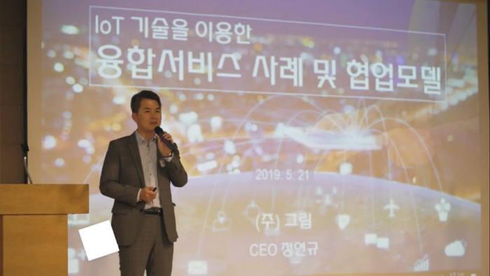 정연규 그립 대표가 한국강소기업협회 정기세미나에서 디바이스-네트워크-플랫폼-서비스 통합솔루션 기반 업종간 IoT 협력 모델을 소개하고 있다.