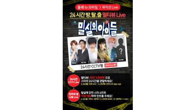 KT '올레tv 모바일', 24일 5G 멀티뷰 라이브 예능 공개