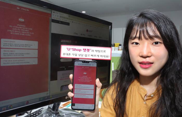 LG유플러스는 공식 온라인 쇼핑몰 U+Shop에서 상품 검색 및 고객 상담을 지원하는 AI(인공지능) 서비스 U+Shop 챗봇을 새롭게 선보인다고 23일 밝혔다.