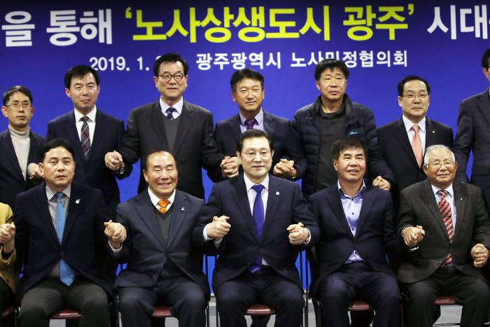 지난 1월 광주시 노사민정협의회의 광주형 일자리 협상 타결 모습.