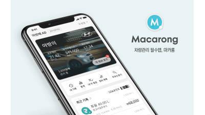 카카오벤처스, 모바일 車 관리 앱 '마카롱' 운영사에 10억원 투자