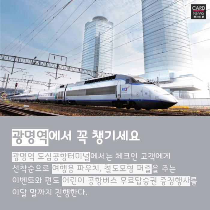 [카드뉴스]새로운 철도의 날, 열차 타고 떠나요