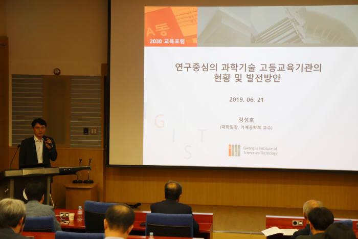 GIST는 21일 오룡관에서 대학의 학술연구 활동 증진을 위한 지원 시스템 발전 방안 모색을 위한 대통령직속 국가교육회의 2030 교육포럼: 연구, 미래의 기초를 세우다 포럼을 개최했다.