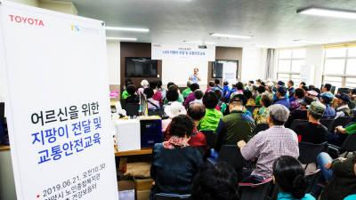 한국토요타, 고령자 보행 안전 위한 'LED 지팡이' 전달