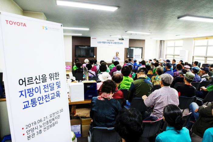 한국토요타자동차가 한국교통안전공단과 안양시 노인종합복지관에서 어르신 100여명을 모시고 교통안전교육과 함께 고령자 보행 안전을 위한 LED 지팡이를 전달했다.