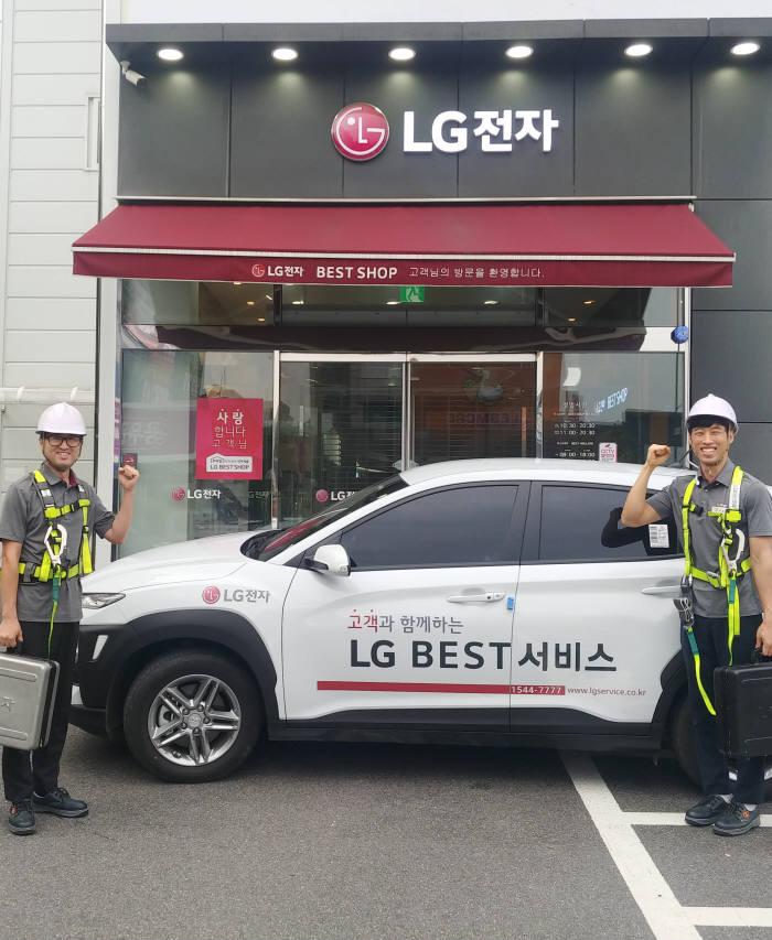 LG전자 최상의 고객 서비스 위해 서비스 엔지니어의 안전 대폭 강화