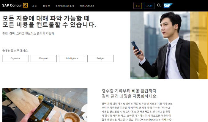 SAP 컨커 홈페이지