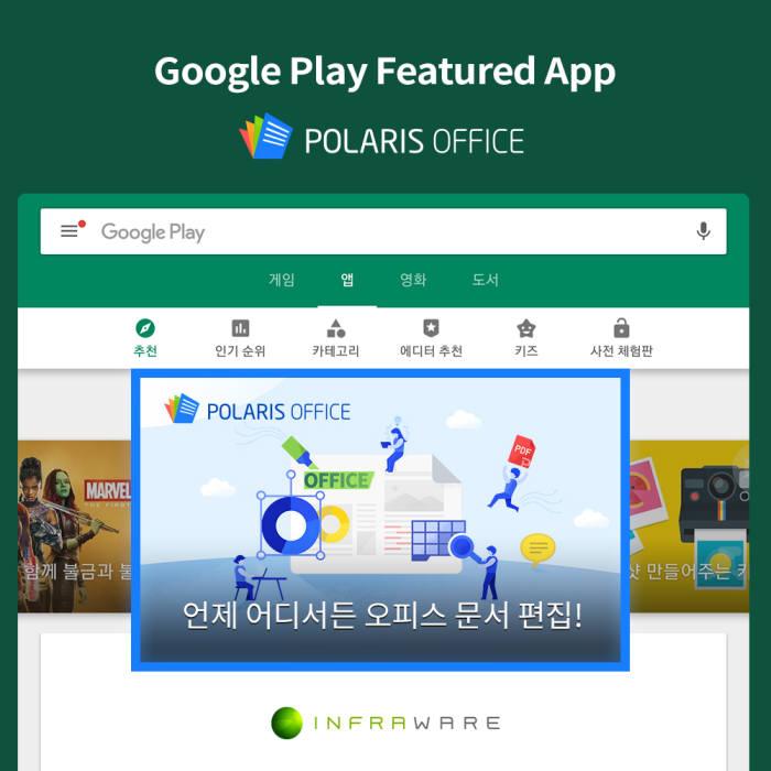 폴라리스 오피스, '구글 글로벌 피처드' 선정