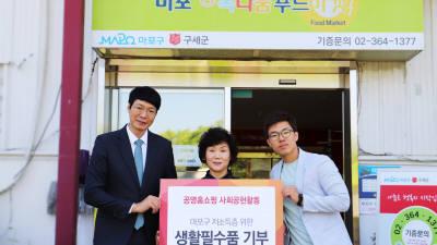 공영홈쇼핑, '마포 행복나눔 푸드마켓'에 생필품 기부