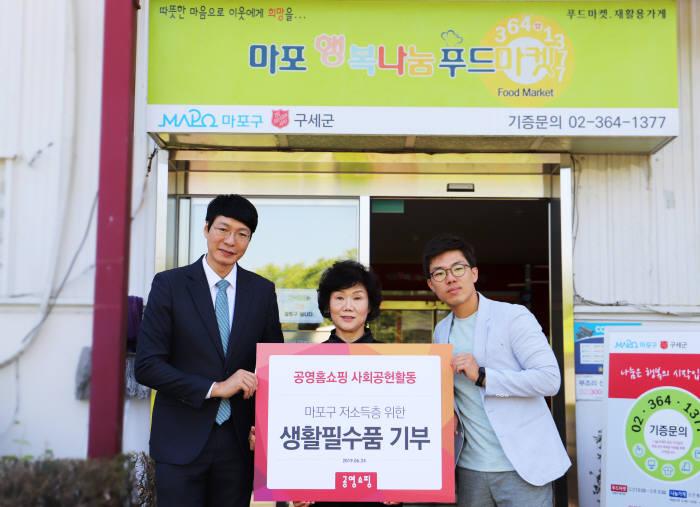 남상영 마포행복나눔푸드마켓1호점장(가운데)과 공영홈쇼핑 직원들