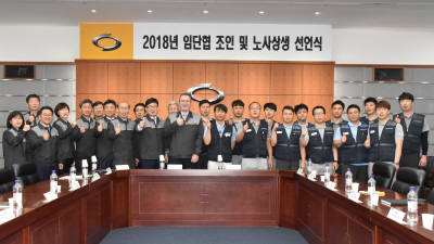 르노삼성, 2018 임단협 마무리...노사 상생 공동선언
