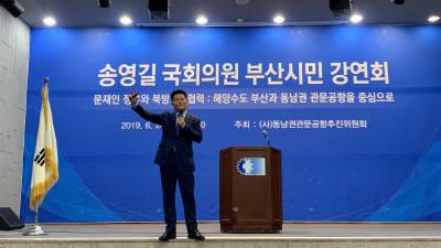 """송영길, """"동남권 관문공항은 반드시 필요"""""""