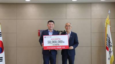 이정권 DH글로벌 이정권 대표, GIST 발전기금 5천만원 기탁