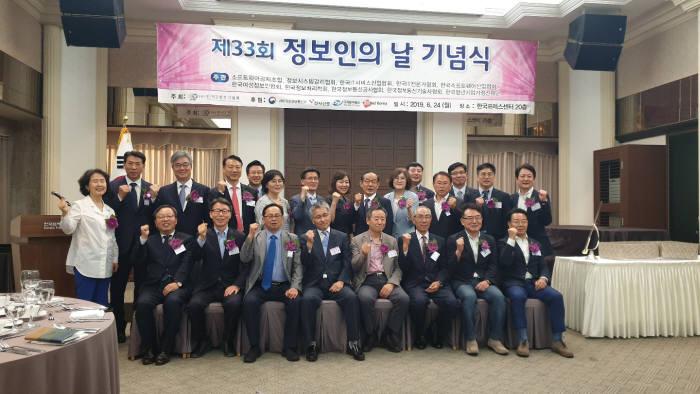 제33회 정보인의 날 기념식…정보통신발전 유공자 표창