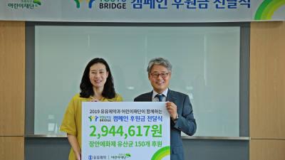 유유제약, 'Youyu Bridge' 캠페인 후원금 전달