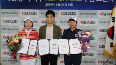 코리아드라이브, KLPGA 차민정·박시우 프로 후원 조인식 체결