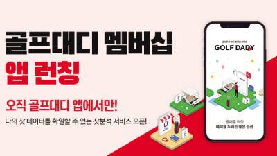 {htmlspecialchars(골프존, 유료회원 서비스 '골프대디 멤버십' 전용 앱 7월 출시)}