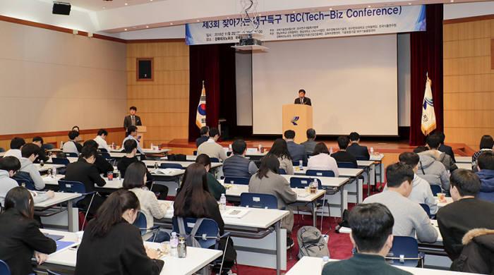 영남대학교가 주관하고 지역대학과 기술사업화 유관기관이 참여한 지역수요기반 기술설명회 모습. 영남대는 2016년 시작해 3회째 행사를 진행하고 있다.
