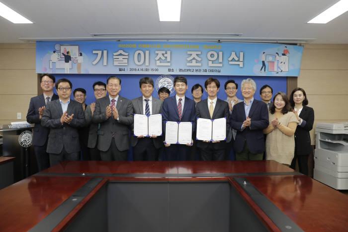 영남대가 지난 4월 개최한 기술이전 조인식 모습.