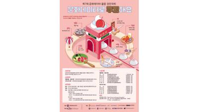 문체부, 제7회 문화데이터 활용 경진대회 개최