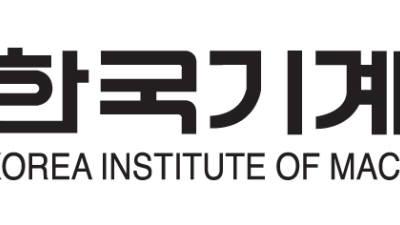 [KIMM 2030]기계연, 국가 제조혁신 이룰 중장기 발전계획 마련