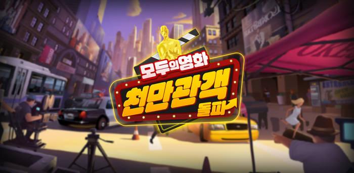 펀셀123코리아, '천만관객돌파' 정식 출시