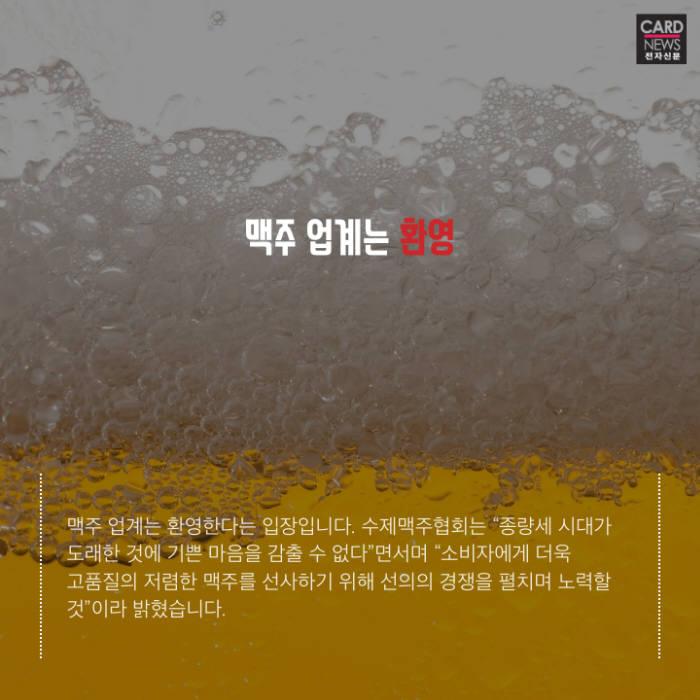 [카드뉴스]주류세 바뀐다···국산맥주도 4캔 만원시대