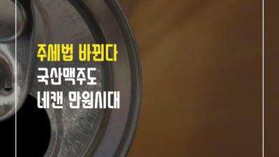 주류세 바뀐다···국산맥주도 4캔 만원시대