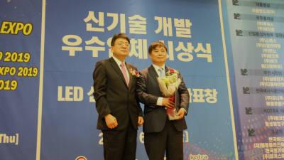 서울반도체, 국제광융합엑스포서 대통령상