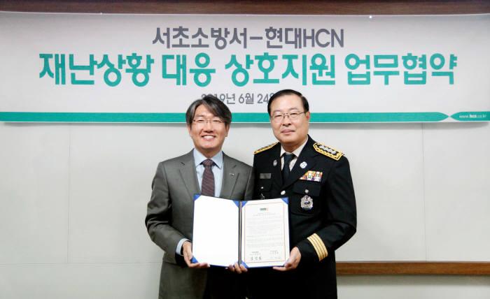 김성일 현대HCN 대표(왼쪽)와 한정희 서초소방서장.
