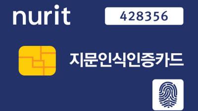 누리아이티, 빠르고 저렴한 지문인식OTP '바로카드 2.0' 다음 달 출시… 국내외 상용화 기대
