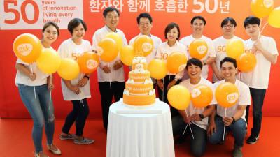GSK 호흡기부서 출범 50주년 기념행사 성료